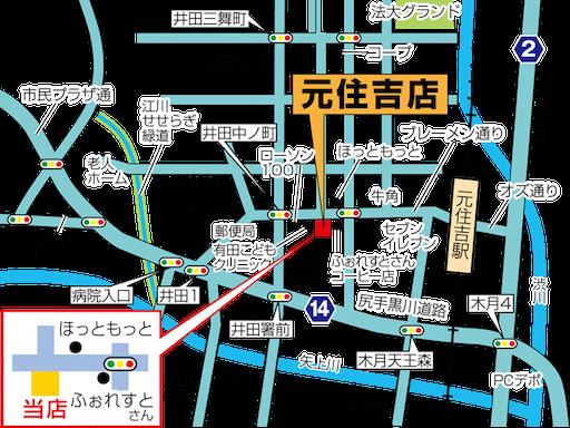 セオサイクル元住吉店 自転車専門店