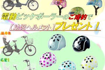 🌞 期間限定! ブリヂストン 🐻電動ビッケシリーズ🐻 ヘルメットプレゼントキャンペーン! 🌞
