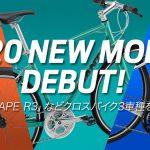 GIANT 2020年モデル クロスバイク3車種を先行販売!
