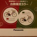 🌞 当店一押し電動自転車! パナソニック ビビ・L 限定カラー入荷! 🌞
