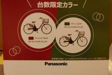 "<span class=""title"">🌞 当店一押し電動自転車! パナソニック ビビ・L 限定カラー入荷! 🌞</span>"