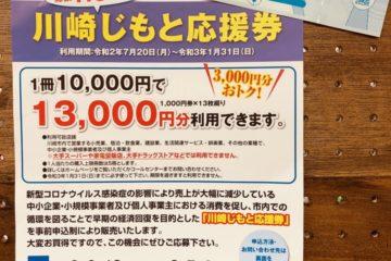"""<span class=""""title"""">🌞 川崎じもと応援券 利用期間延長! 🌞</span>"""